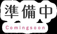 準備中 Comingsoon