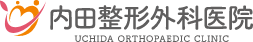 内田整形外科医院 Uchida Orthopedics Clinic